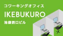 コワーキングオフィス IKEBUKURO