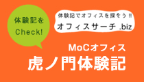 MoCオフィス虎ノ門体験記