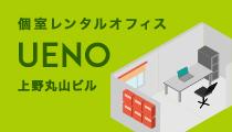 レンタルオフィス UENO