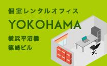 レンタルオフィス YOKOHAMA