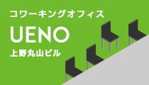 コワーキングオフィス UENO